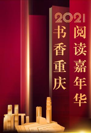 "2021年""书香重庆·阅读嘉年华"""
