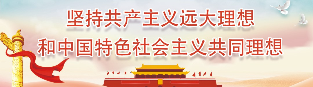 开州手机台快讯坚持共产主义远大理想和中国特色社会主义共同理想.jpg