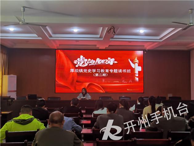 【快讯】厚坝镇第二期党史学习教育专题读书班开讲