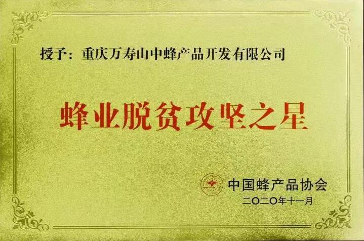 """万寿山中蜂公司荣获""""蜂业脱贫攻坚之星""""称号"""