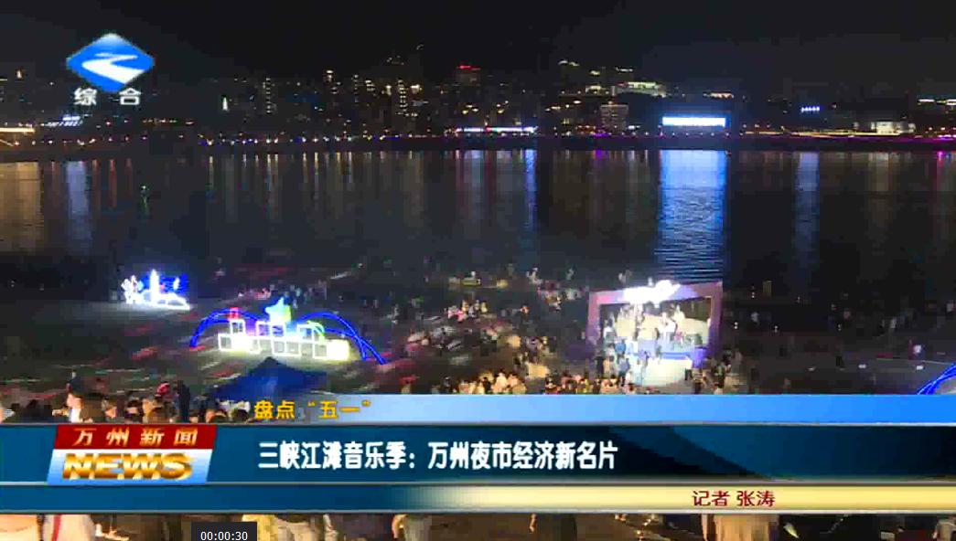 """【盘点""""五一""""】三峡江滩音乐季:万州夜市经济新名片"""