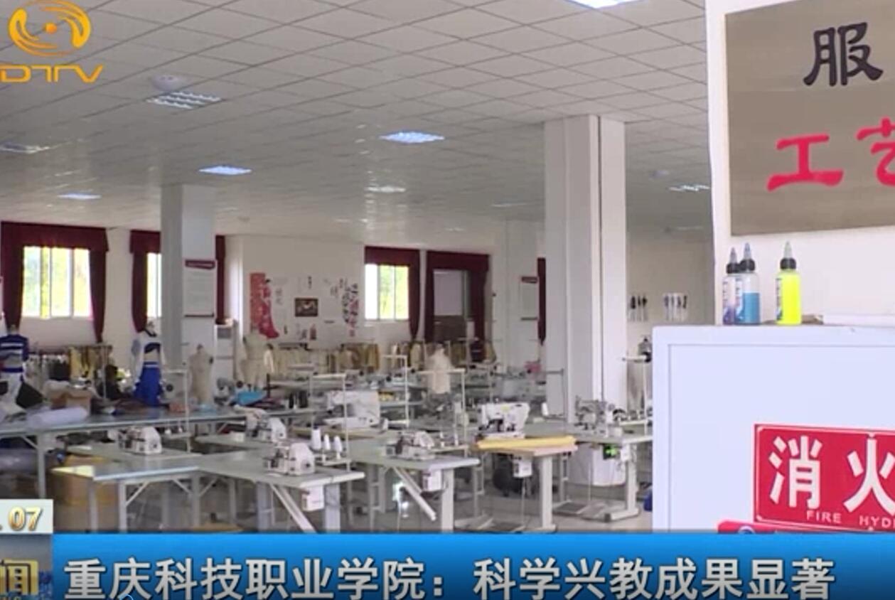 重庆科技职业学院:科学兴教成果显著