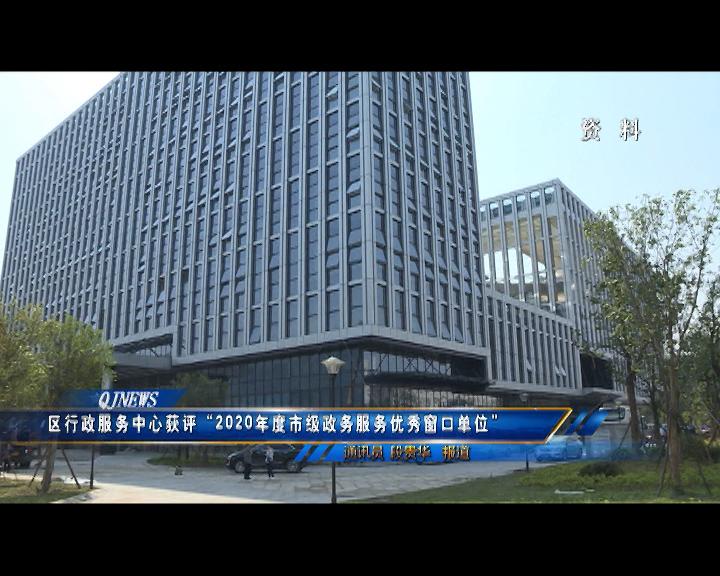 """区行政服务中心获评""""2020年度市级政务服务优秀窗口单位"""""""