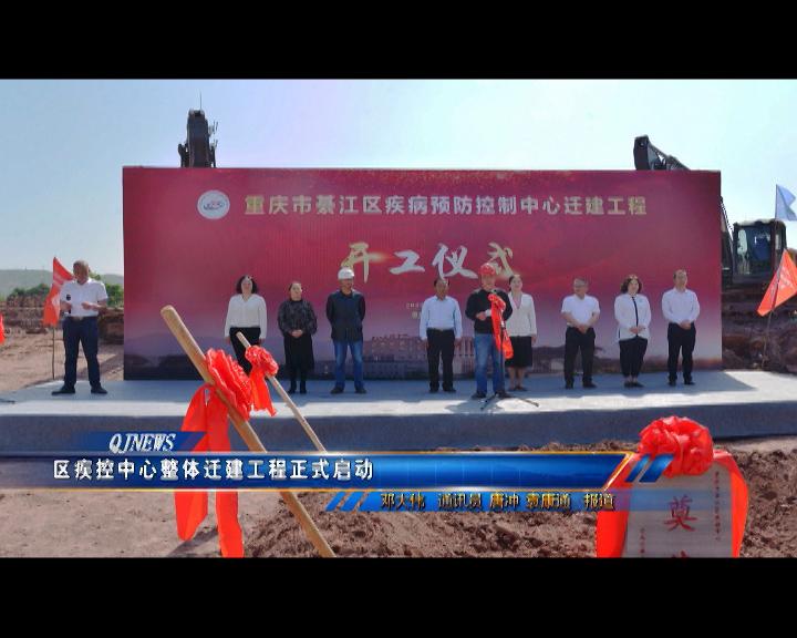 区疾控中心整体迁建工程正式启动