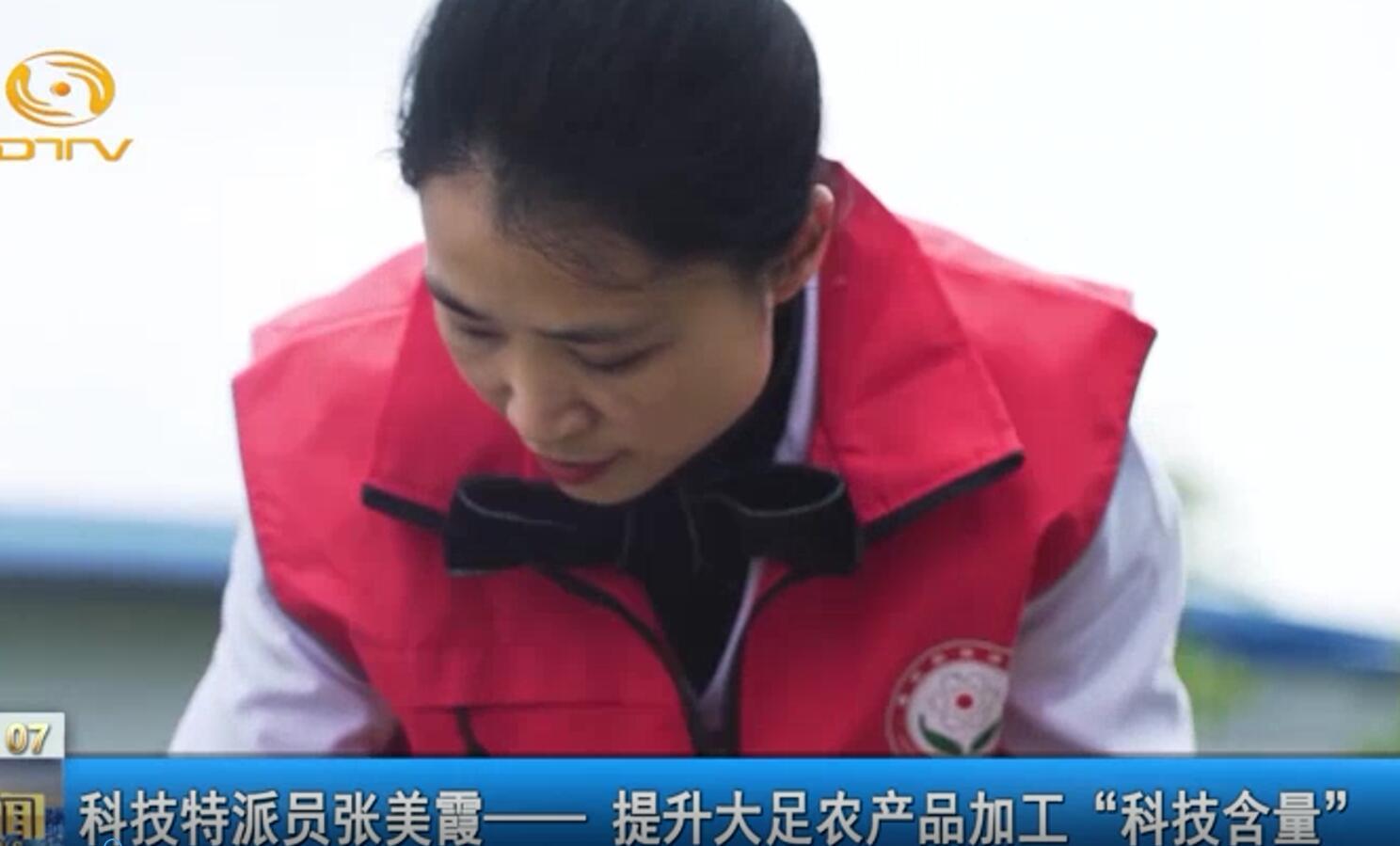 """科技特派员张美霞—— 提升大足农产品加工""""科技含量"""""""