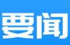 """""""我为群众办实事"""" ——重庆以党史学习教育总结经验观照现实推动工作"""
