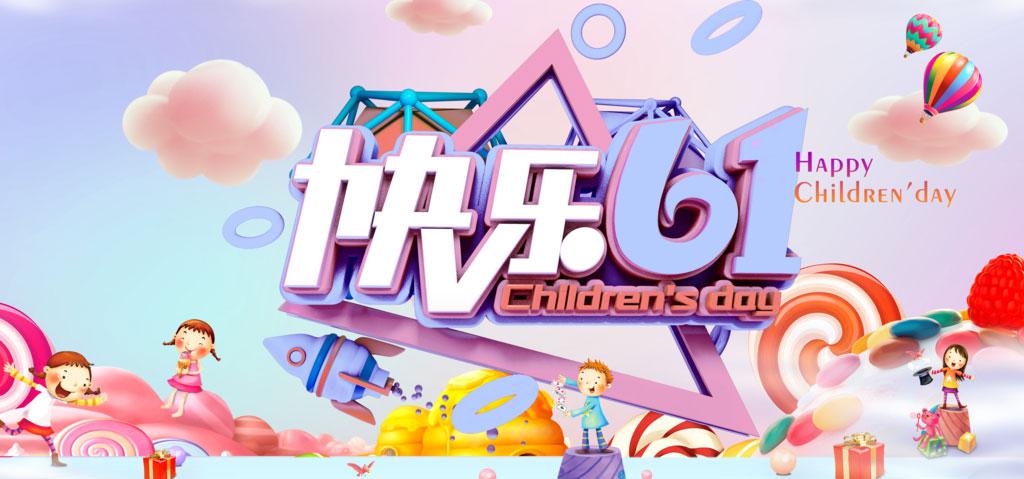 """祝渝北区少年儿童节日快乐!区领导与孩子们一道欢庆""""六一"""""""