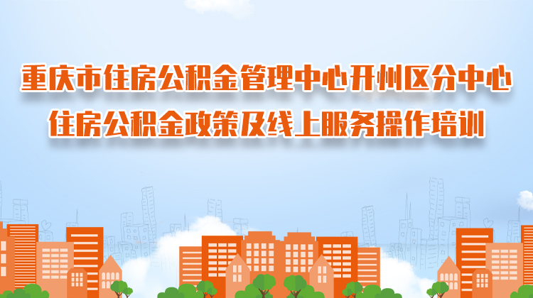 网络直播 住房公积金政策及线上服务操作培训