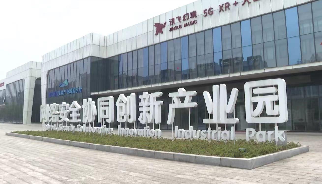 合川:积极打造重庆网络安全产业高地