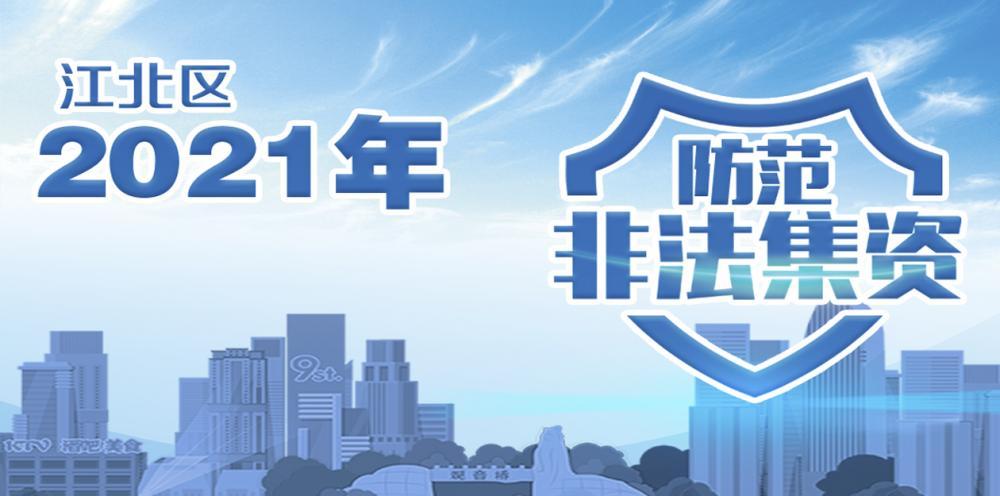 江北区2021年防范非法集资