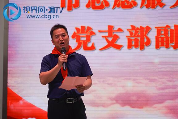 图三市志愿服务工作指导中心党支部副书记贺伟讲话。舒铭心摄.jpg