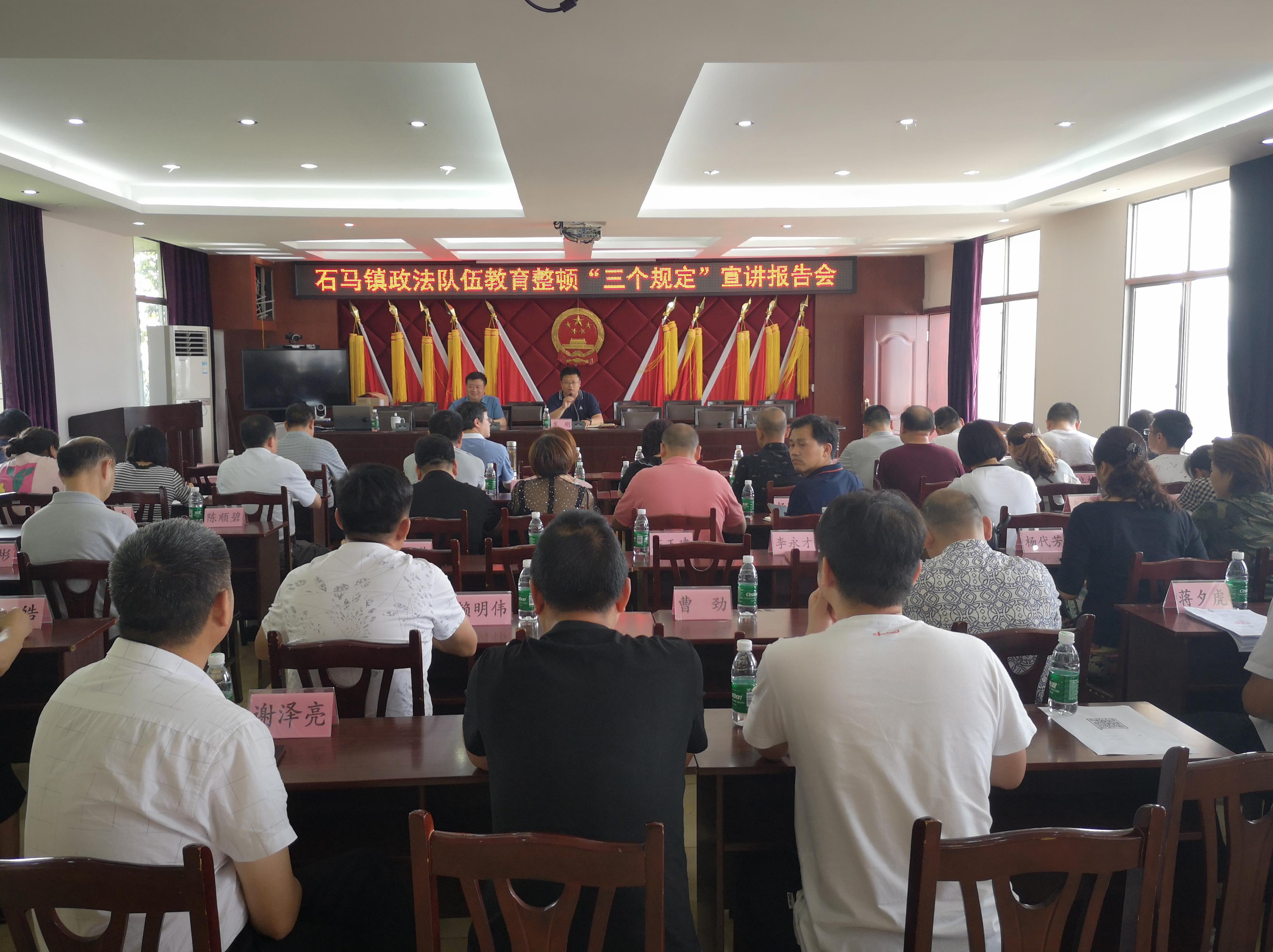 """石马镇召开政法队伍教育整顿""""三个规定""""宣讲报告会"""