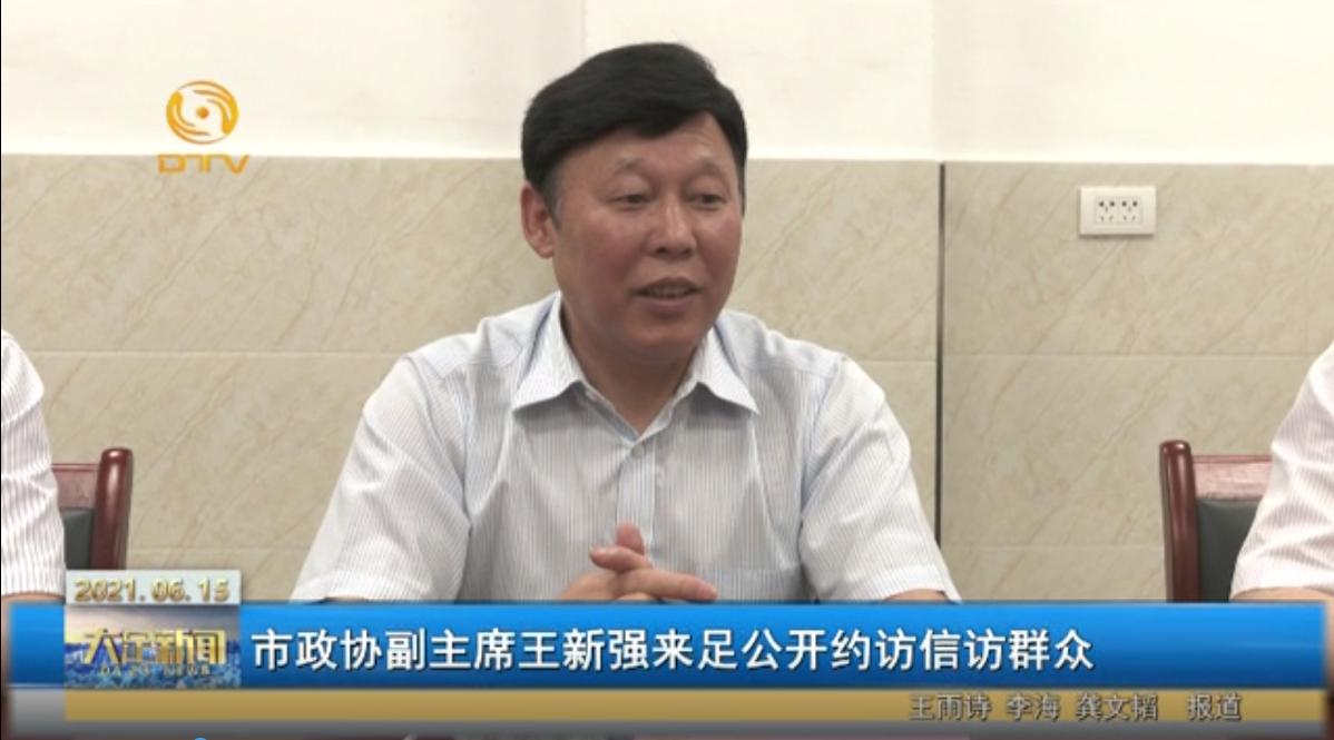 市政协副主席王新强来足公开约访信访群众