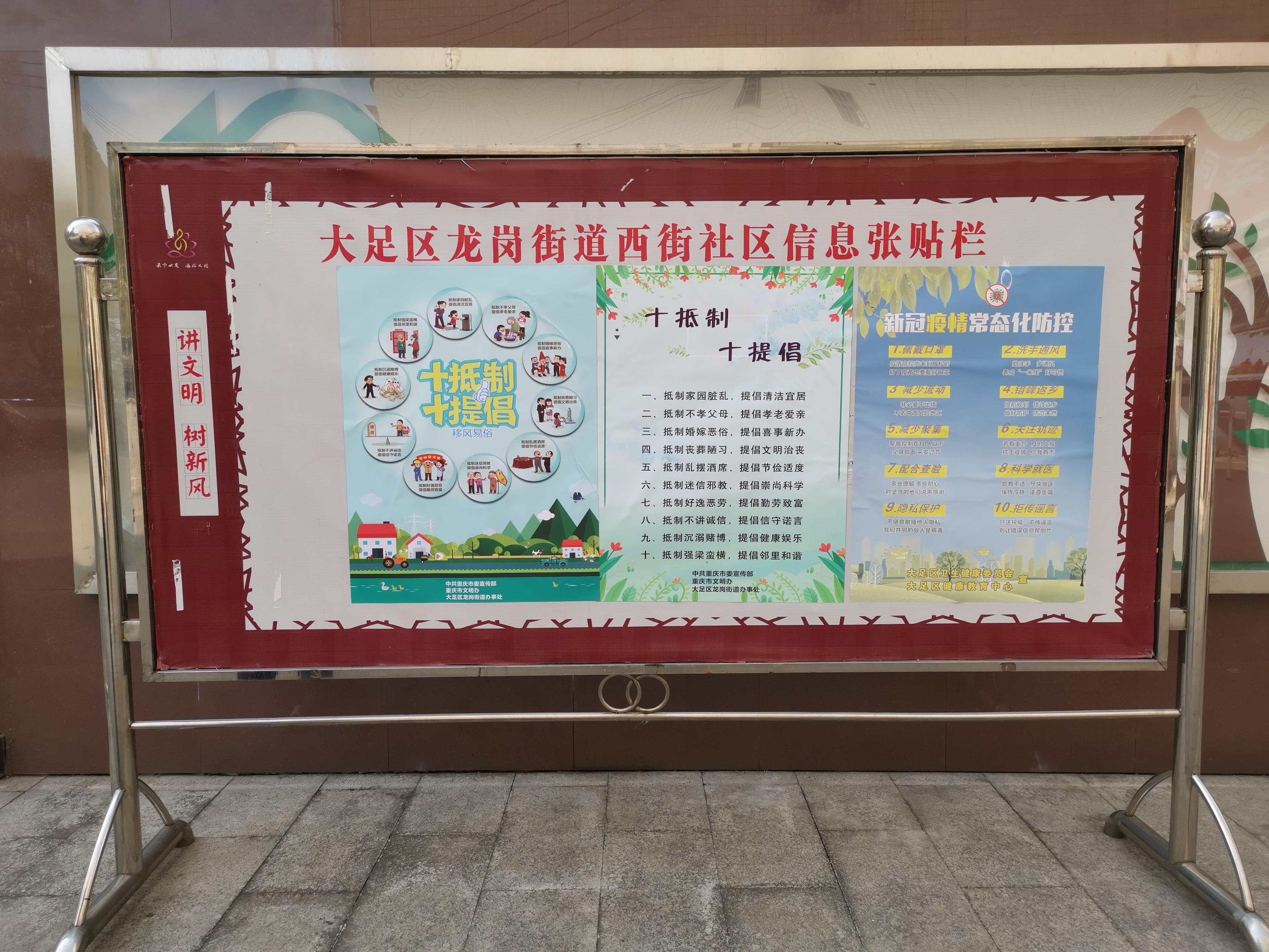 西街社区移风易俗海报宣传.jpg