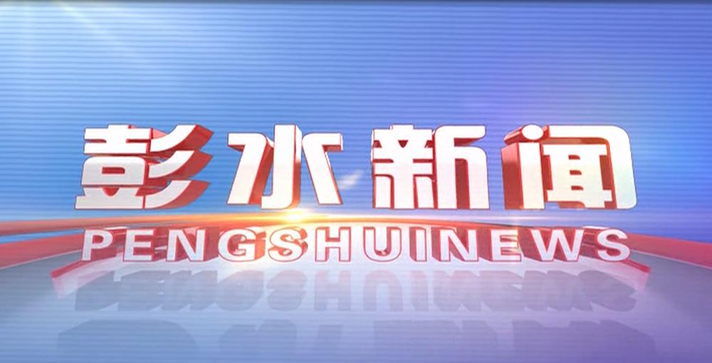 2021年6月16日  彭水新闻