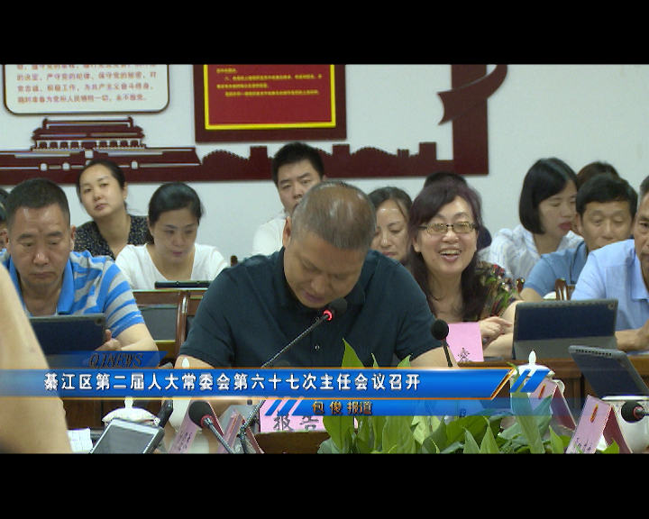 綦江区第二届人大常委会第六十七次主任会议召开