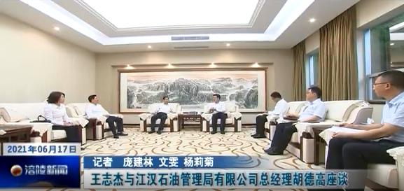 王志杰与江汉石油管理局有限公司总经理胡德高座谈