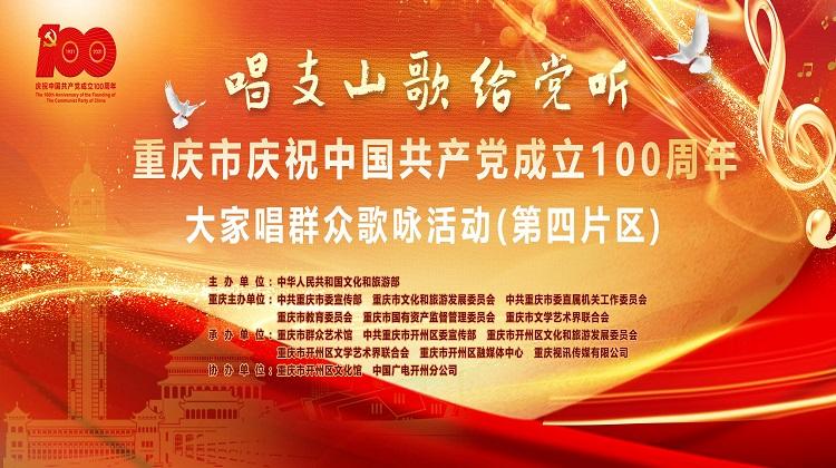 """""""唱支山歌给党听""""庆祝中国共产党成立100周年大家唱群众歌咏活动(重庆市第四片区)"""
