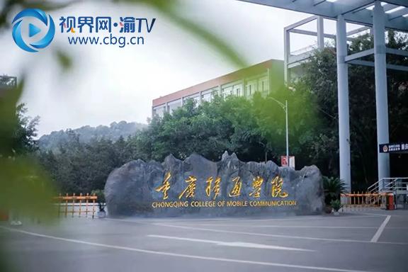 图一重庆移通学院校门。.jpg
