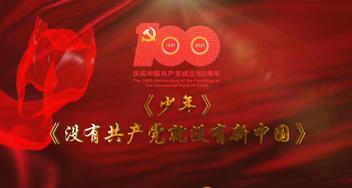巴渝儿女歌唱党《少年》《没有共产党就没有新中国》
