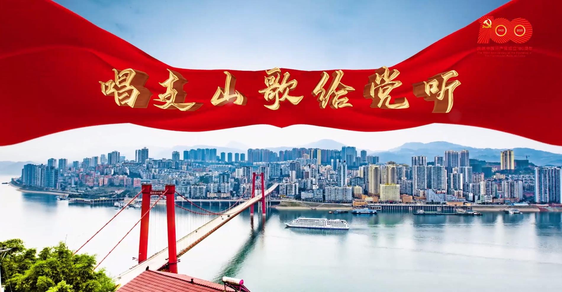 重庆忠县 | 唱支山歌给党听