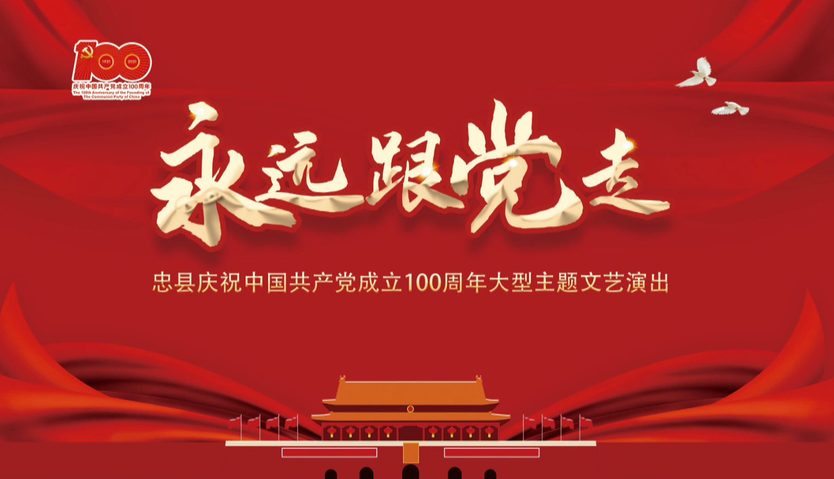 永远跟党走|忠县庆祝中国共产党成立100周年大型主题文艺演出