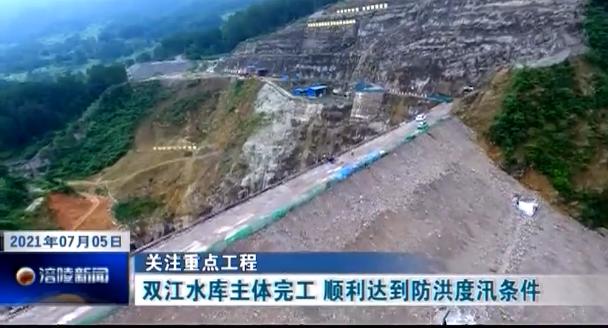 【关注重点工程】双江水库主体完工 顺利达到防洪度汛条件