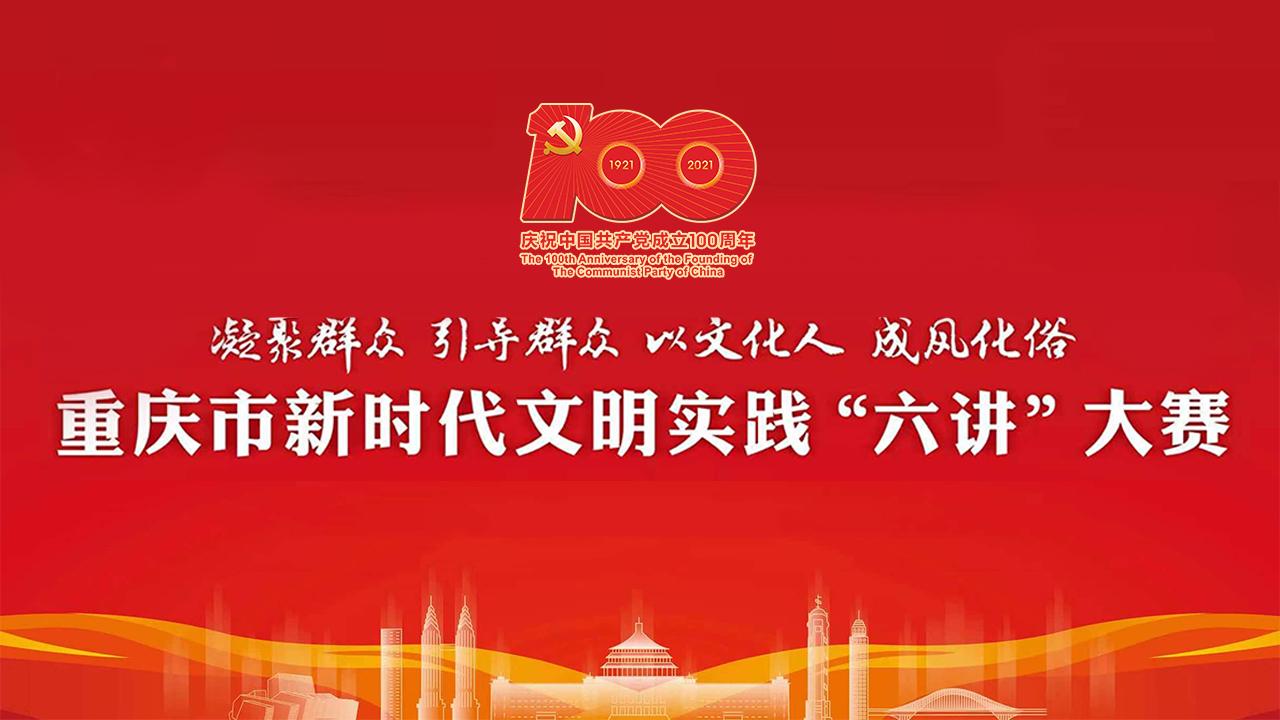 """【专题】重庆市新时代文明实践""""六讲""""大赛"""