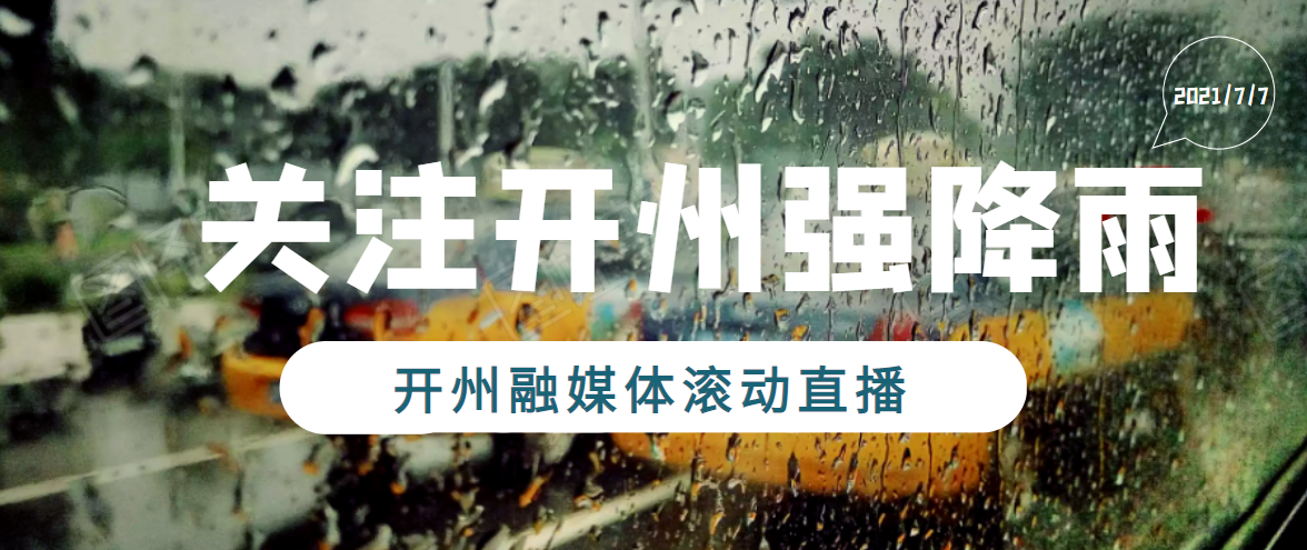 【图文直播】关注开州强降雨-开州融媒体滚动直播
