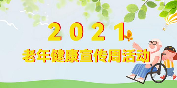 2021年老年健康宣传周活动