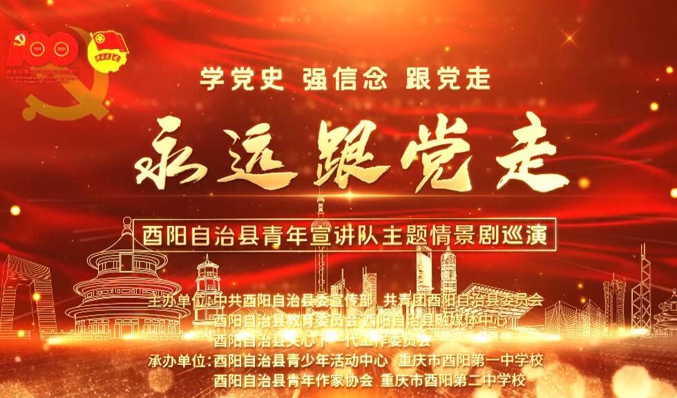 """""""庆祝中国共产党成立100周年--永远跟党走""""主题情景剧  《再带给你十几个字》"""