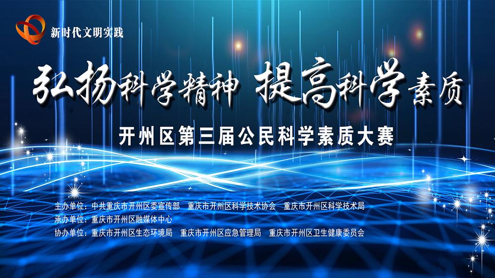 网络直播 开州区第三届公民科学素质大赛