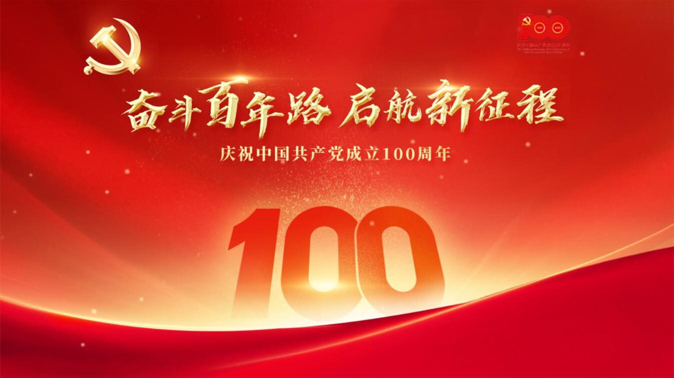 奋斗百年路  启航新征程——庆祝中国共产党成立100周年