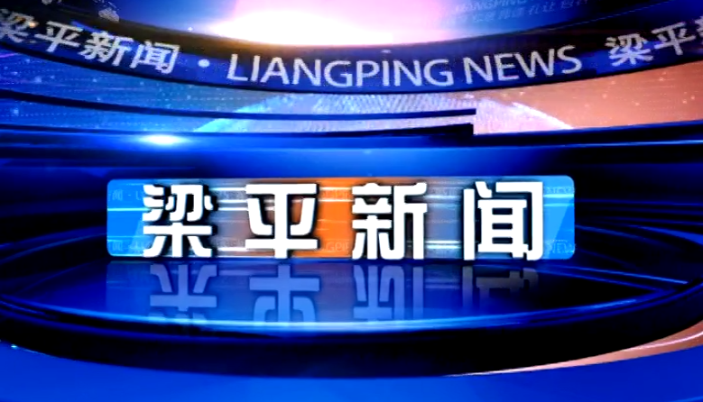 7月20号 梁平新闻