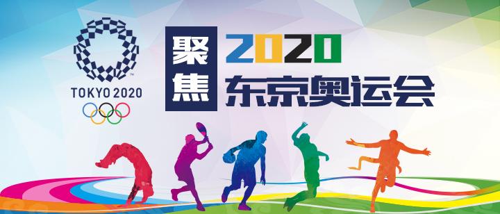 聚焦2020东京奥运会