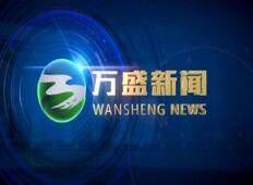 【视频】新华小学教学综合楼工程即将完工