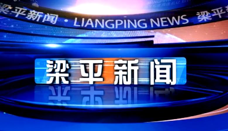 7月22号 梁平新闻