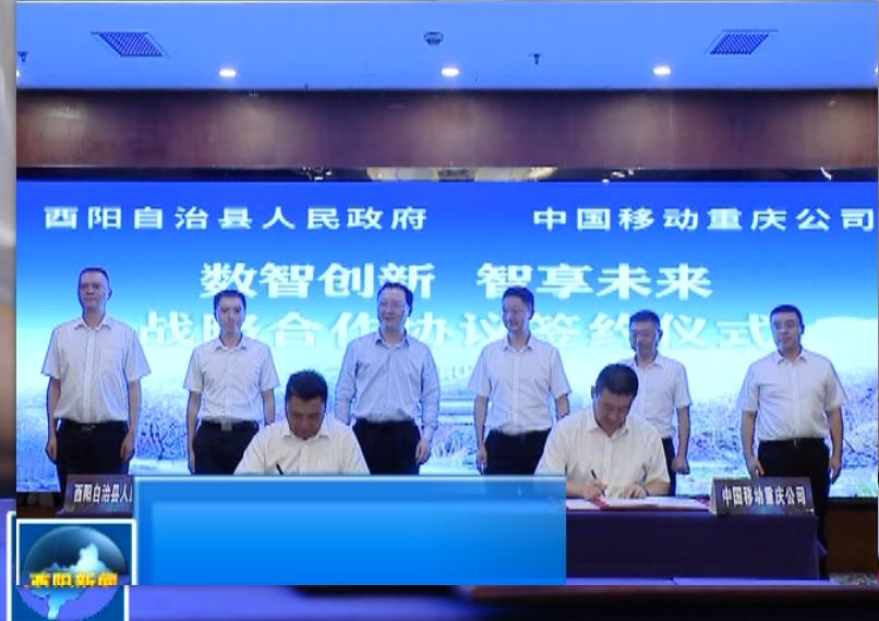 中国移动重庆公司与我县开展战略合作 数智创新 智享未来 为酉阳高质量发展注入新动能