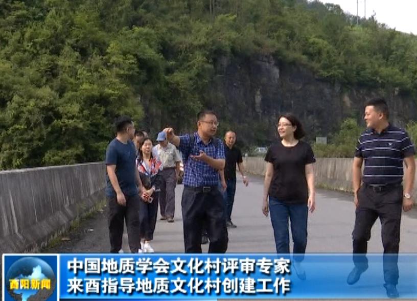 中国地质学会文化村评审专家来酉指导地质文化村创建工作