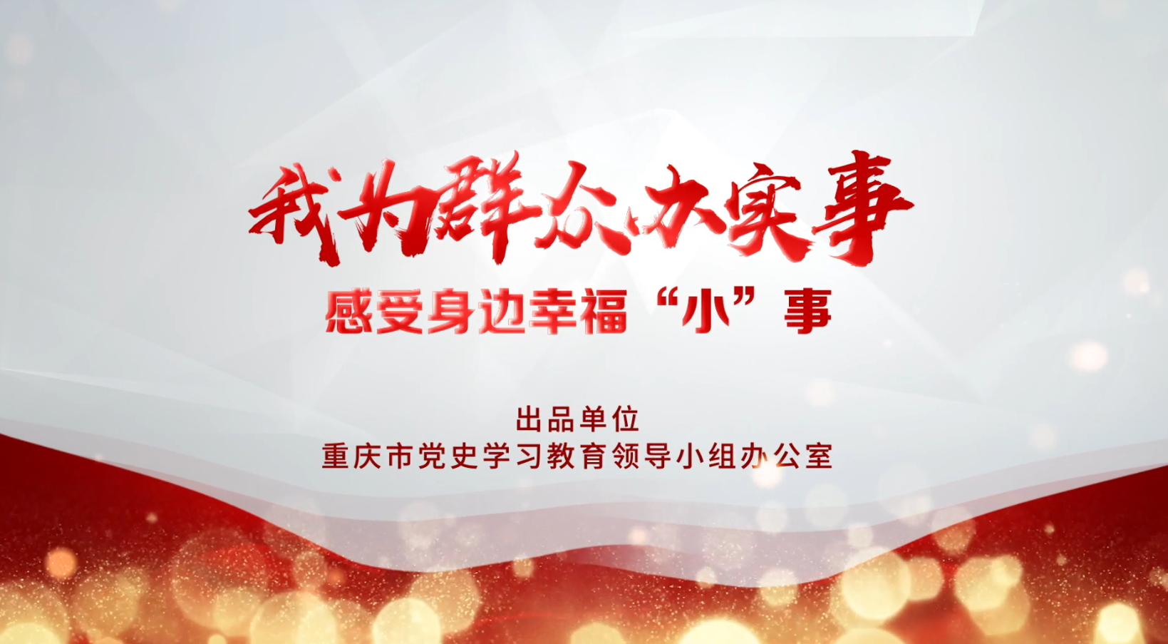 【我为群众办实事】探访员探访途中睡大觉?重庆农村老人的生活竟是这样