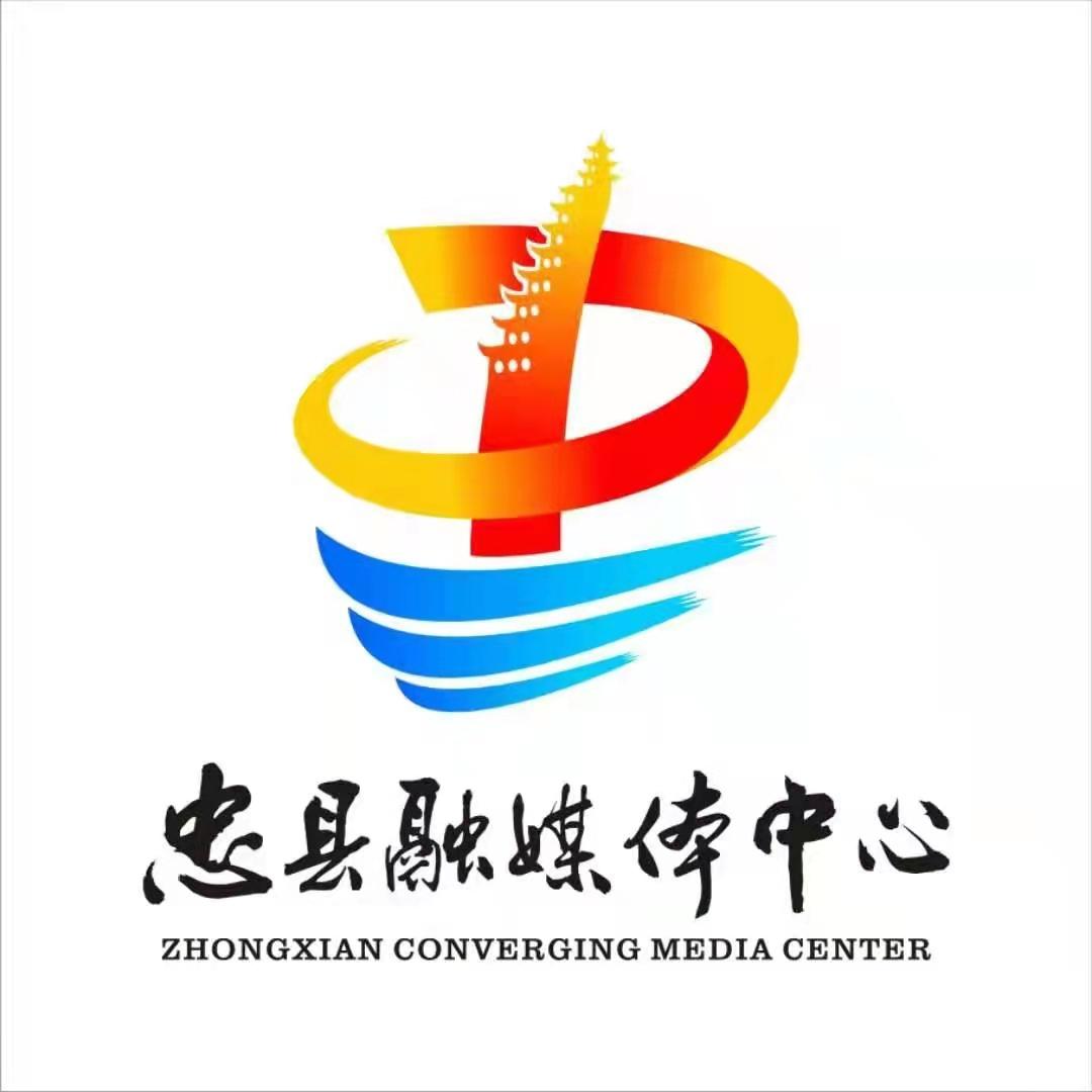 """忠县融媒体中心今起启用的新标识,不只是有""""颜值""""……"""