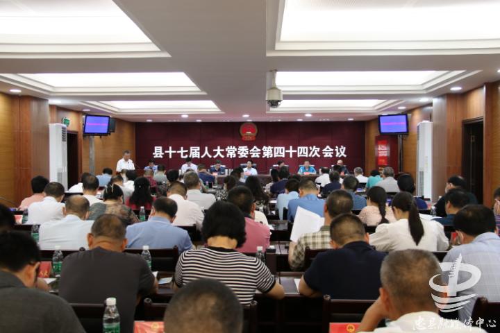 县十七届人大常委会第四十四次会议召开