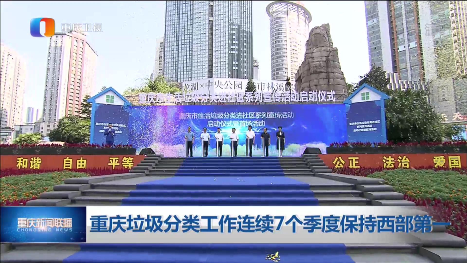 重庆垃圾分类工作连续7个季度保持西部第一