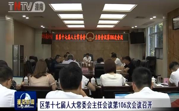 区第十七届人大常委会主任会议第106次会议召开