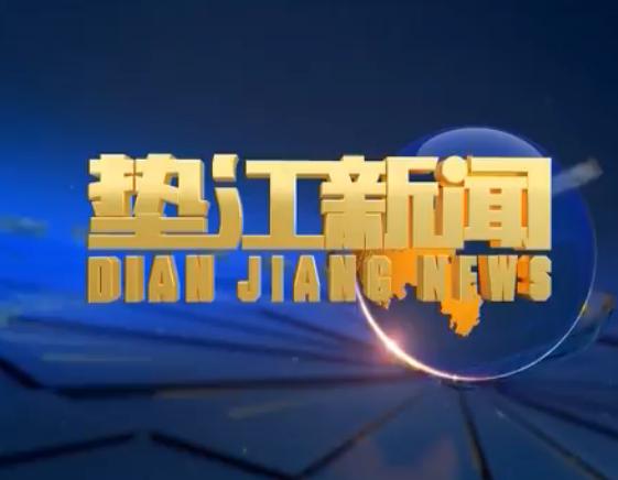 20210802垫江新闻