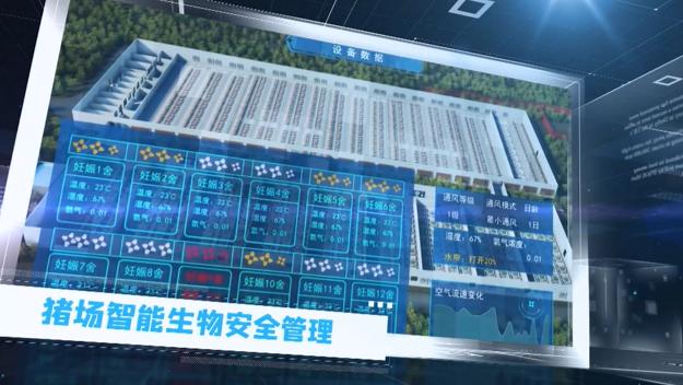 【农技慕课】AI智能养殖系统