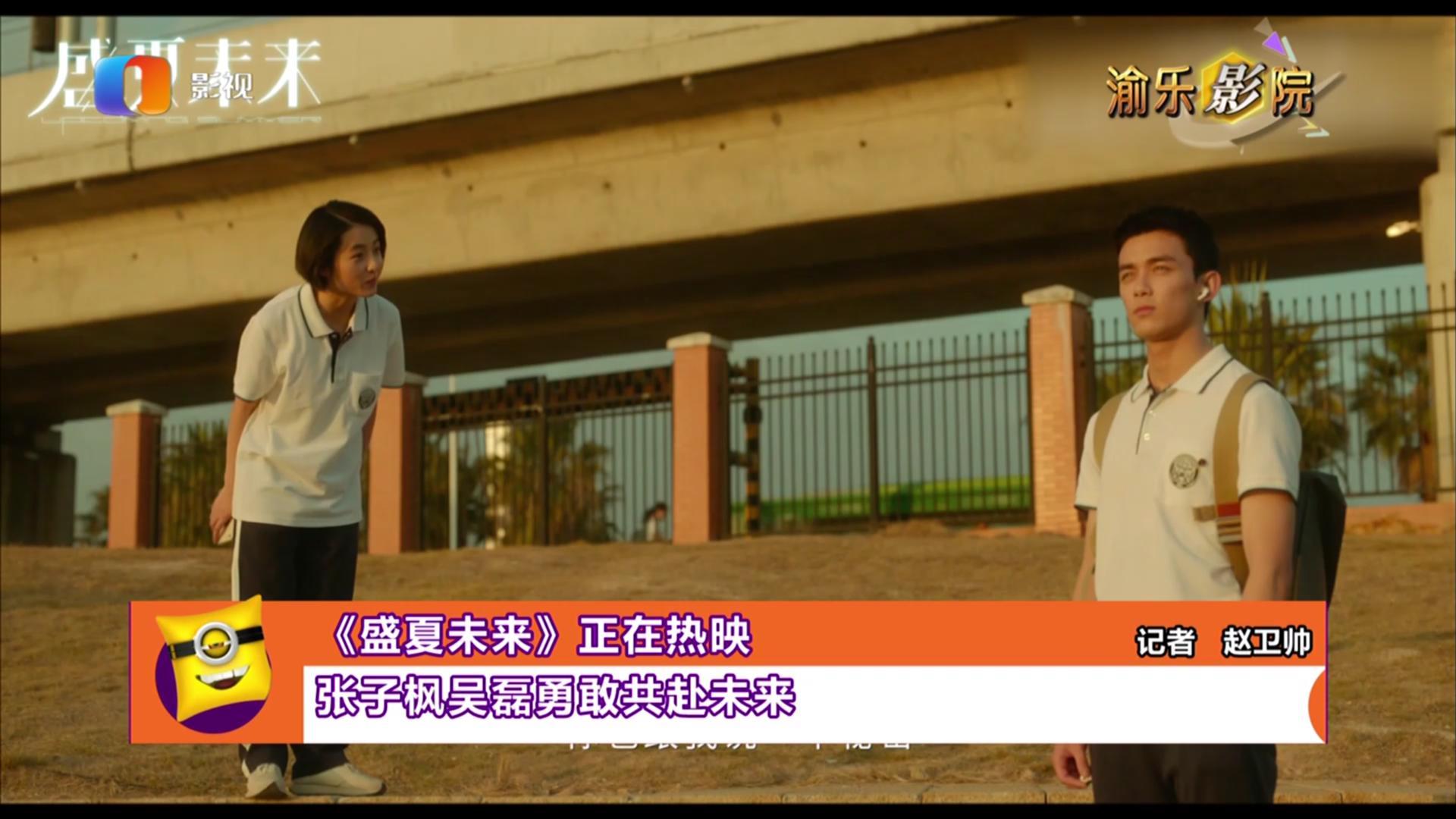 《盛夏未来》正在热映 张子枫吴磊勇敢共赴未来