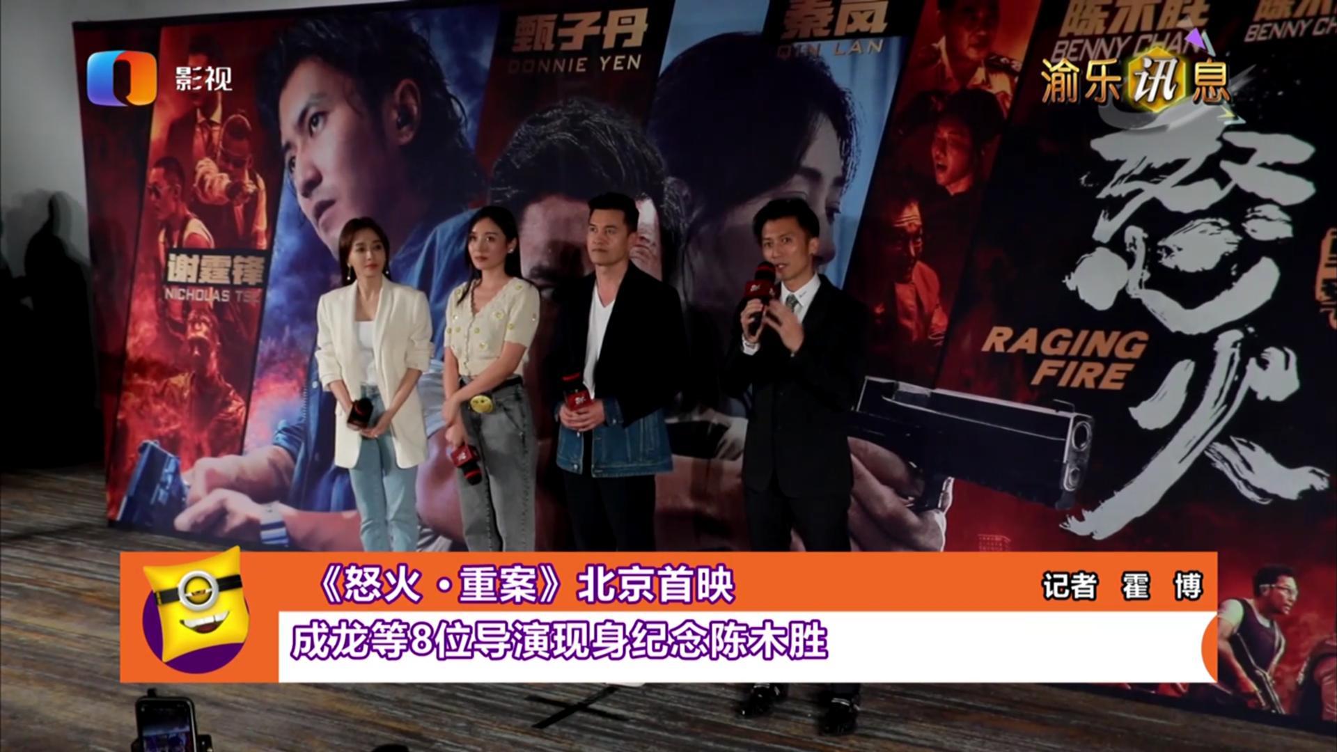 《怒火·重案》北京首映 成龙等8位导演现身纪念陈木胜