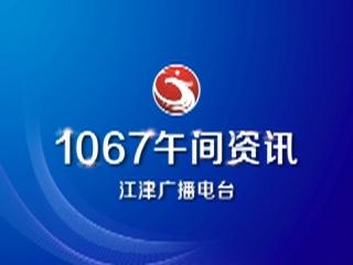 1067午间资讯丨4月10日(主播:彩莲)