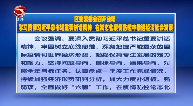 【江津新闻】区委常委会召开会议 学习贯彻习近平总书记重要讲话精神 在常态化疫情防控中推进经济社会发展